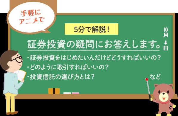 5分で解説!証券投資の疑問にお答えします|投資の時間|日本証券業協会