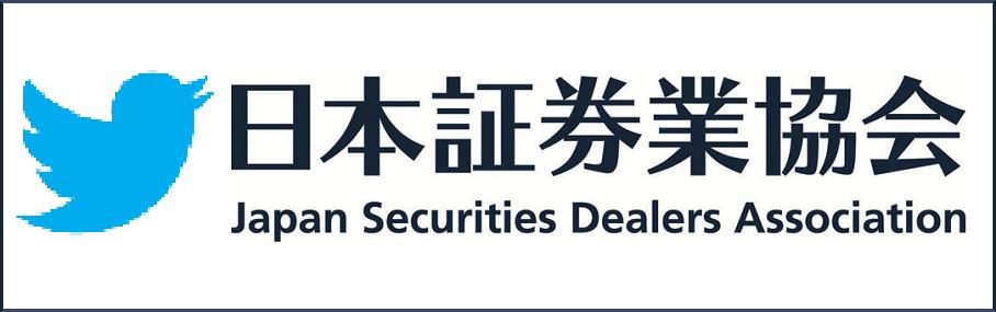 日証協公式SNS | 日本証券業協会